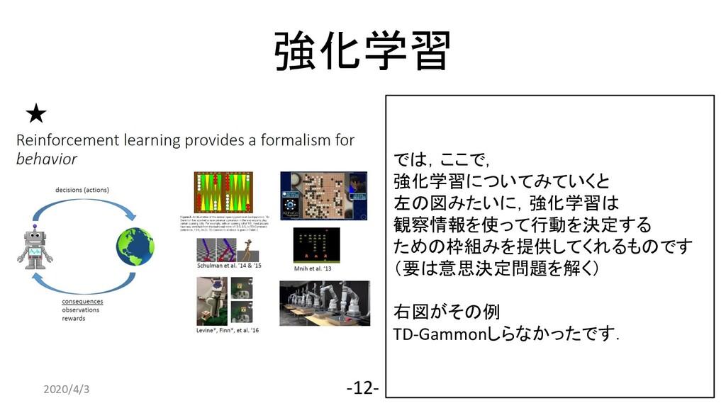 強化学習 2020/4/3 -12- では,ここで, 強化学習についてみていくと 左の図みたい...