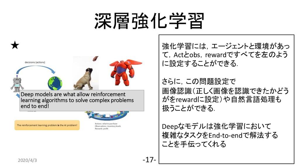 深層強化学習 2020/4/3 -17- 強化学習には,エージェントと環境があっ て,Actと...