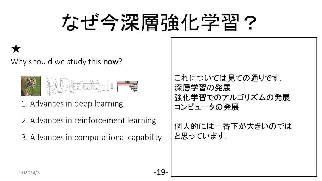 なぜ今深層強化学習? 2020/4/3 -19- これについては見ての通りです. 深層学習の発...