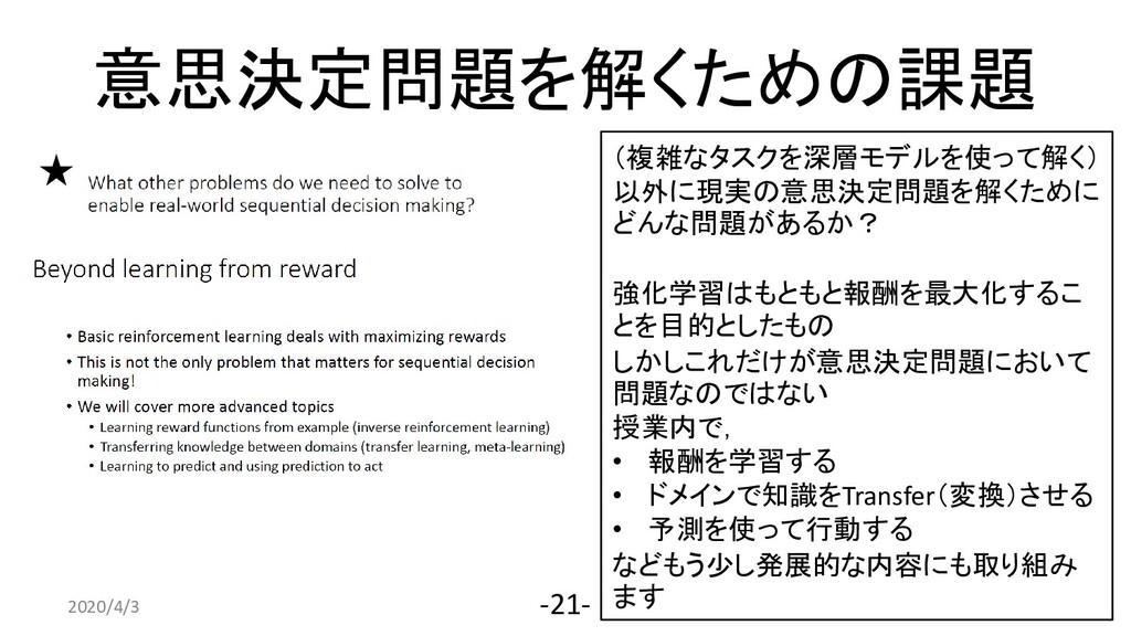 意思決定問題を解くための課題 2020/4/3 -21- (複雑なタスクを深層モデルを使って解...
