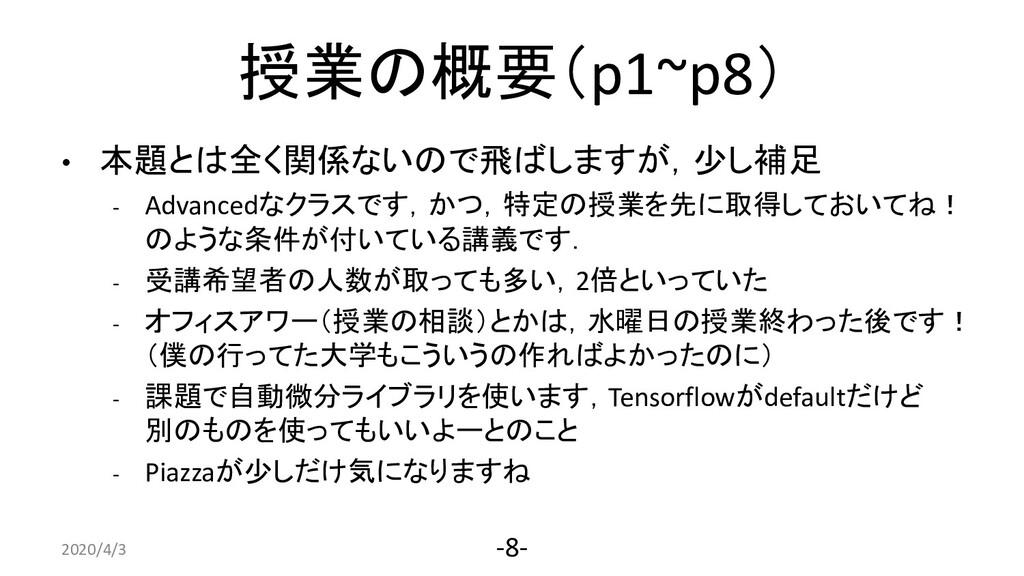 授業の概要(p1~p8) • 本題とは全く関係ないので飛ばしますが,少し補足 ‐ Advanc...
