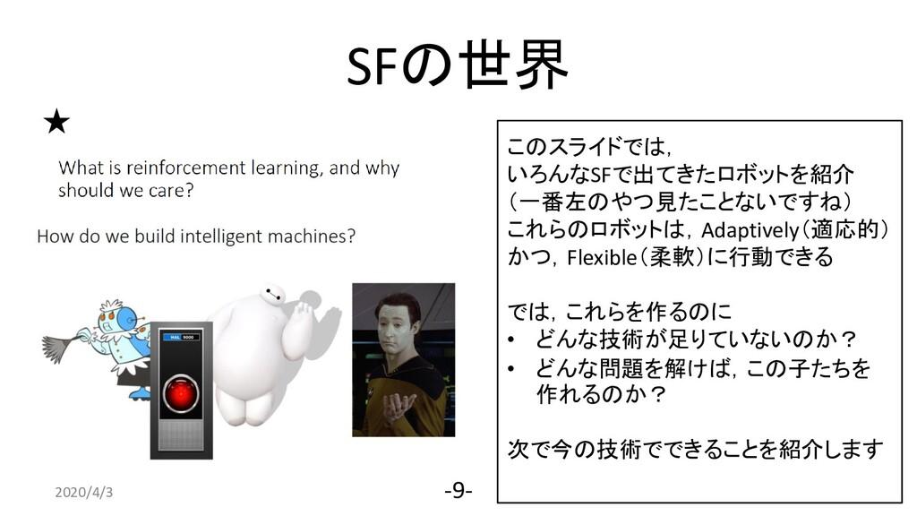 SFの世界 2020/4/3 -9- ★ このスライドでは, いろんなSFで出てきたロボットを...