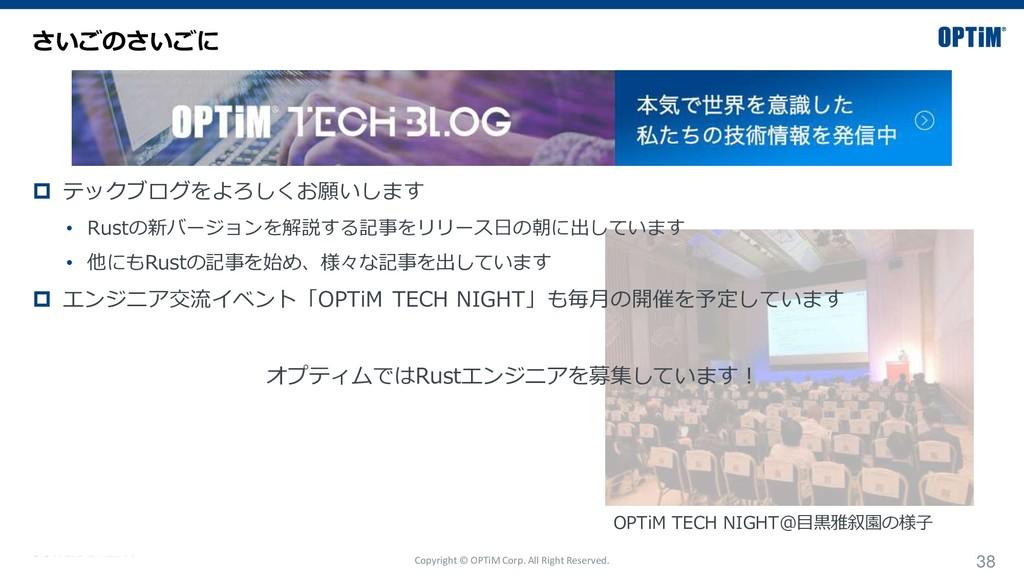 Copyright © OPTiM Corp. All Right Reserved. 38 ...