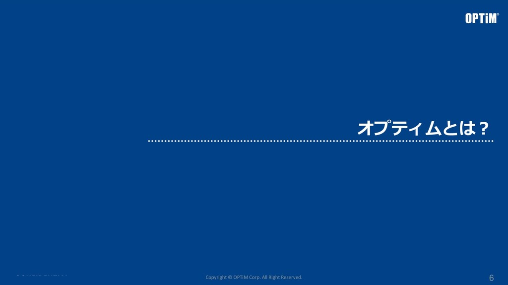 Copyright © OPTiM Corp. All Right Reserved. 6 オ...