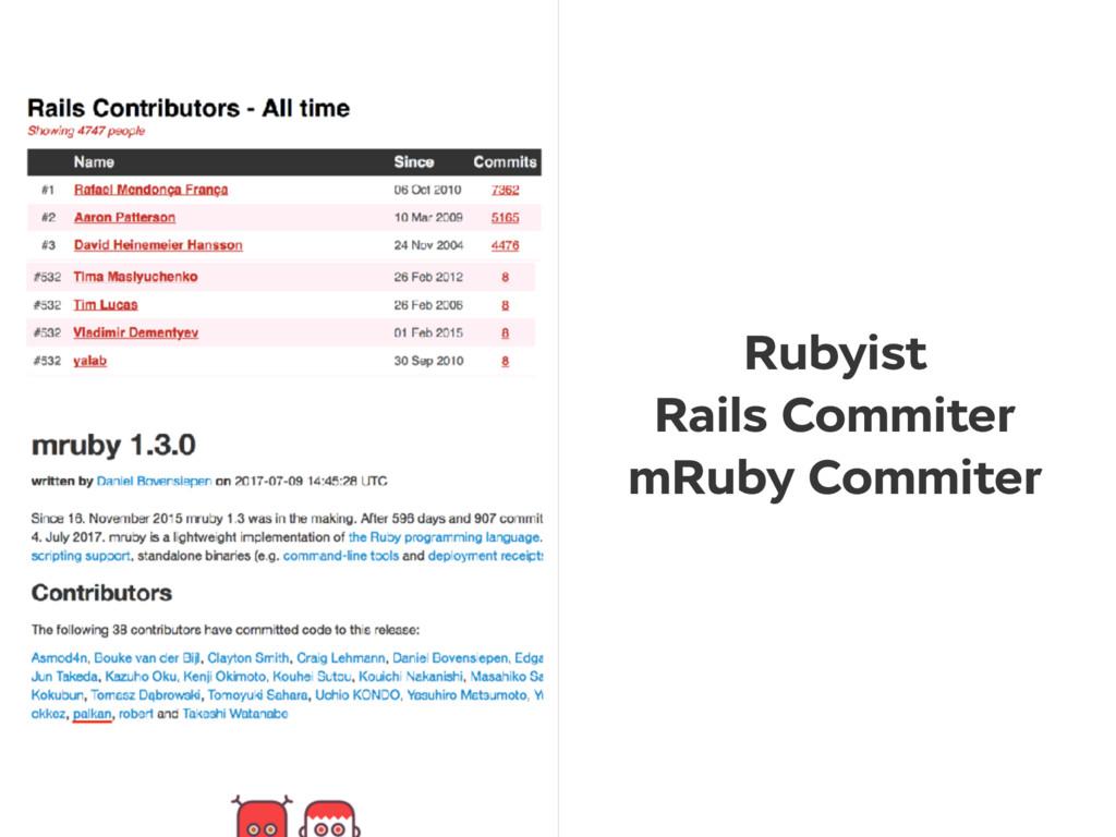 Rubyist Rails Commiter mRuby Commiter