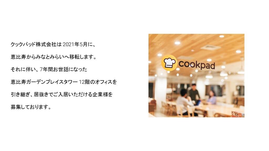 クックパッド株式会社は 2021年5月に、 恵比寿からみなとみらいへ移転します。 それに伴い、...