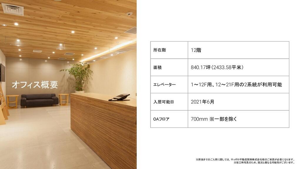 オフィス概要 所在階 12階 面積 840.17坪(2433.58平米) エレベーター 1〜1...