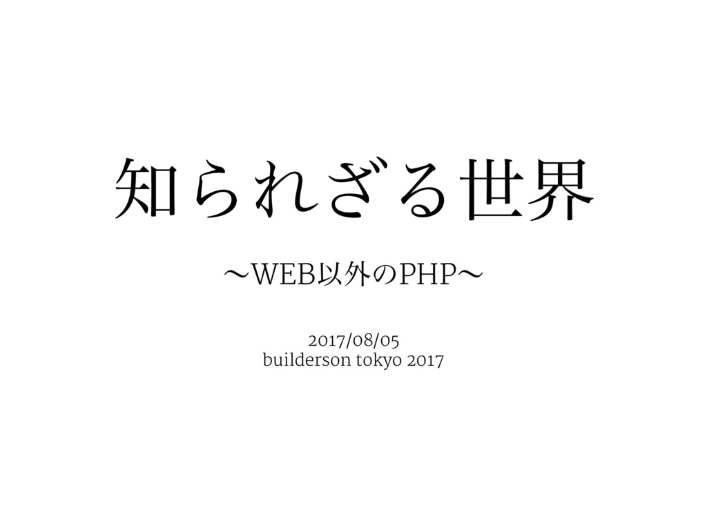 ΒΕ͟Δੈք ʙWEBҎ֎ͷPHPʙ 2017/08/05 builderson tokyo...