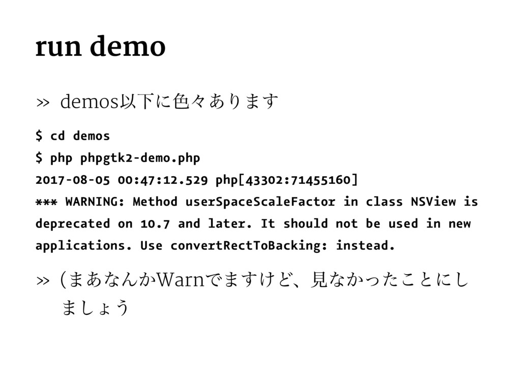 run demo » demosҎԼʹ৭ʑ͋Γ·͢ $ cd demos $ php phpg...