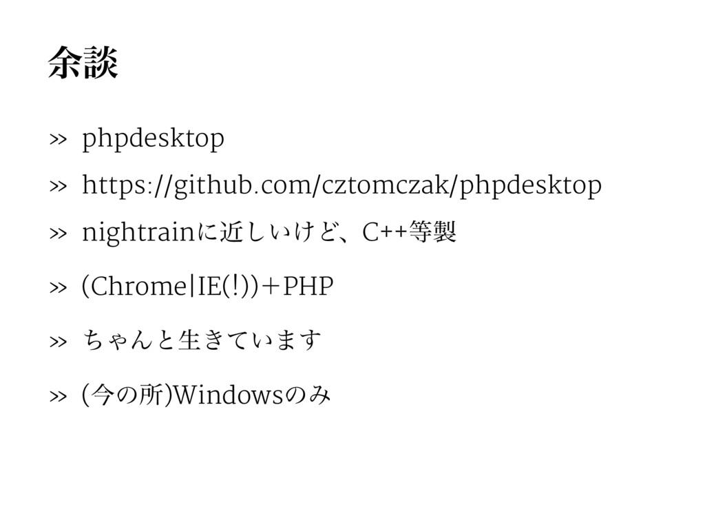 ༨ஊ » phpdesktop » https://github.com/cztomczak/...