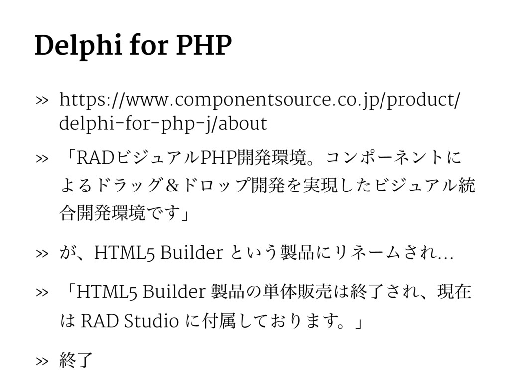 Delphi for PHP » https://www.componentsource.co...