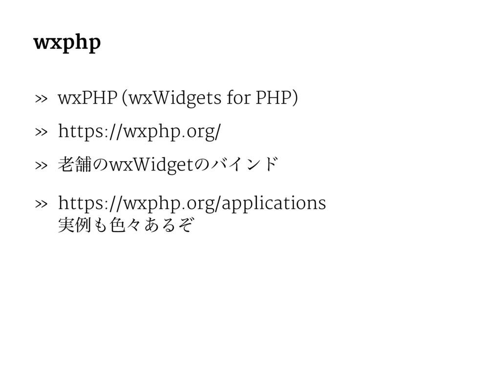 wxphp » wxPHP (wxWidgets for PHP) » https://wxp...