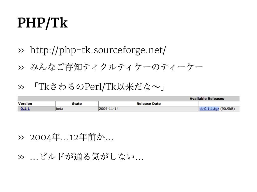 PHP/Tk » http://php-tk.sourceforge.net/ » ΈΜͳ͝ଘ...