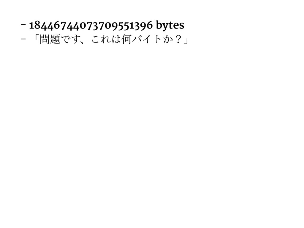 − 18446744073709551396 bytes − ʮͰ͢ɺ͜ΕԿόΠτ͔ʁʯ
