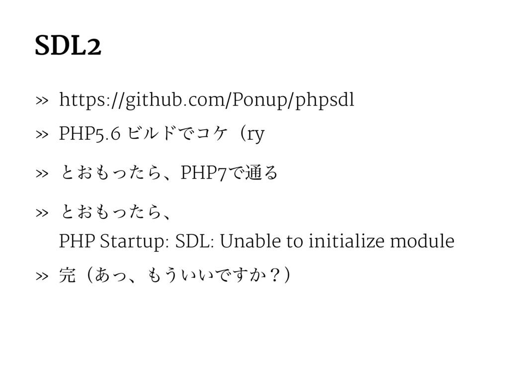 SDL2 » https://github.com/Ponup/phpsdl » PHP5.6...
