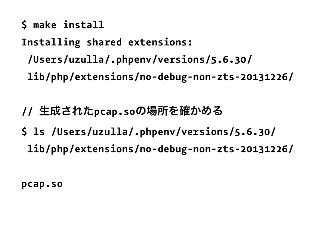 $ make install Installing shared extensions: /U...