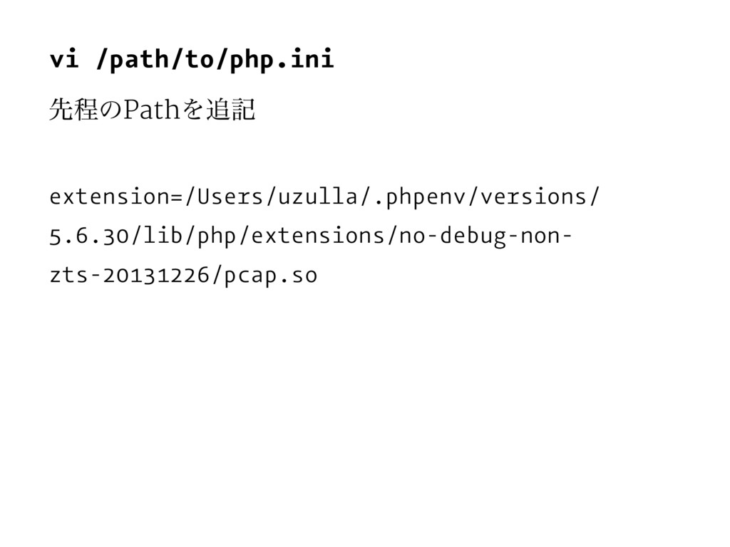 vi /path/to/php.ini ઌఔͷPathΛ௥ه extension=/Users...