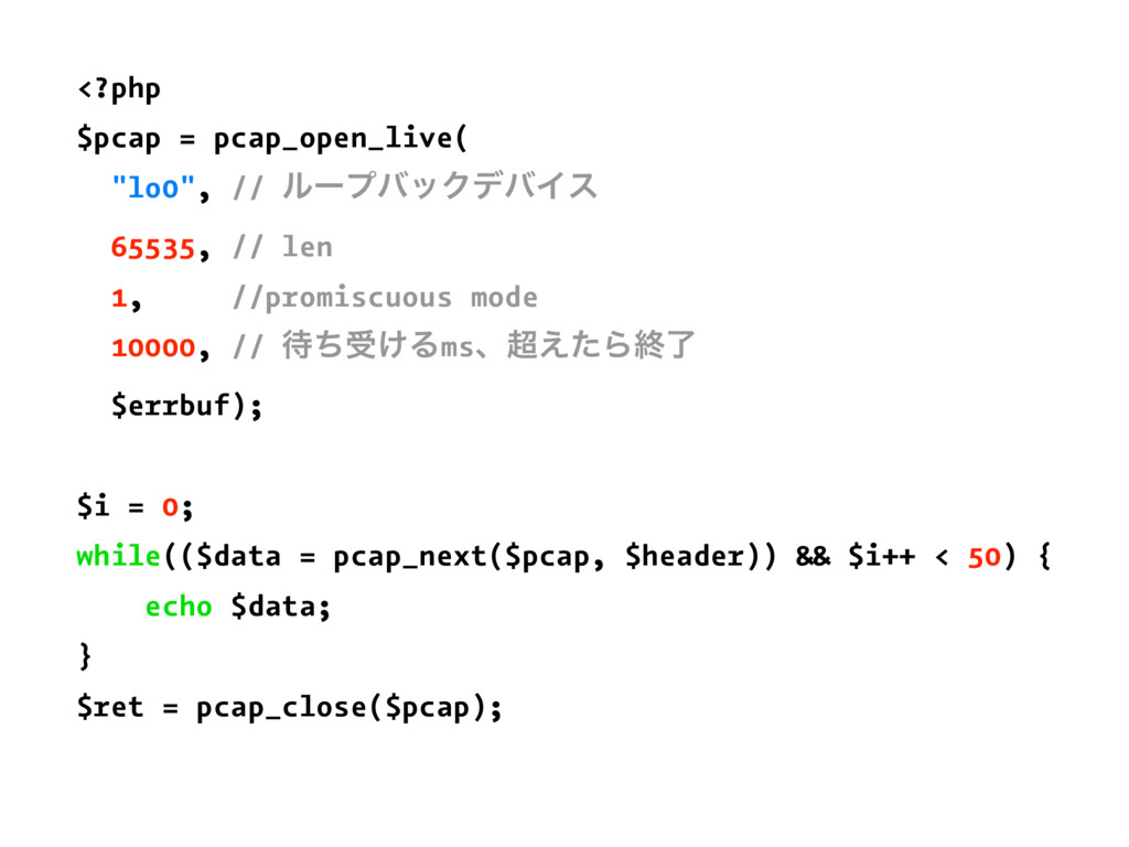 """<?php $pcap = pcap_open_live( """"lo0"""", // ϧʔϓόοΫσ..."""