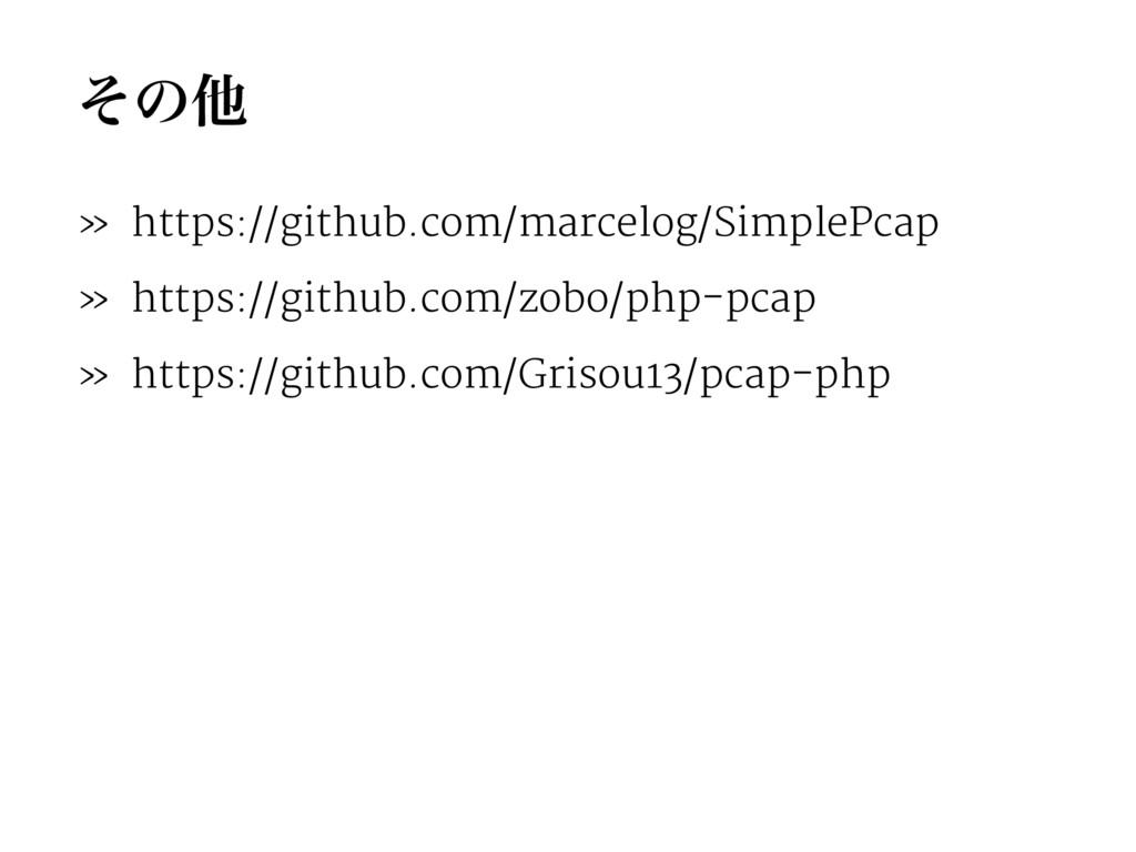 ͦͷଞ » https://github.com/marcelog/SimplePcap » ...
