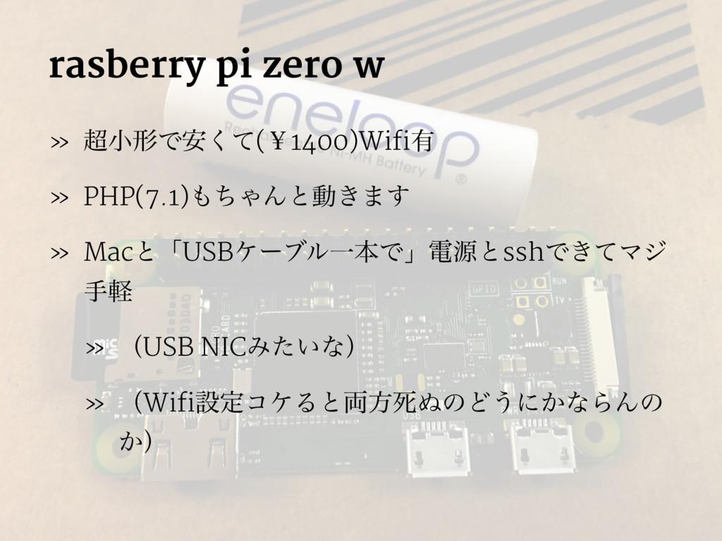 rasberry pi zero w » খܗͰ҆ͯ͘(ˇ1400)Wifi༗ » PHP(...