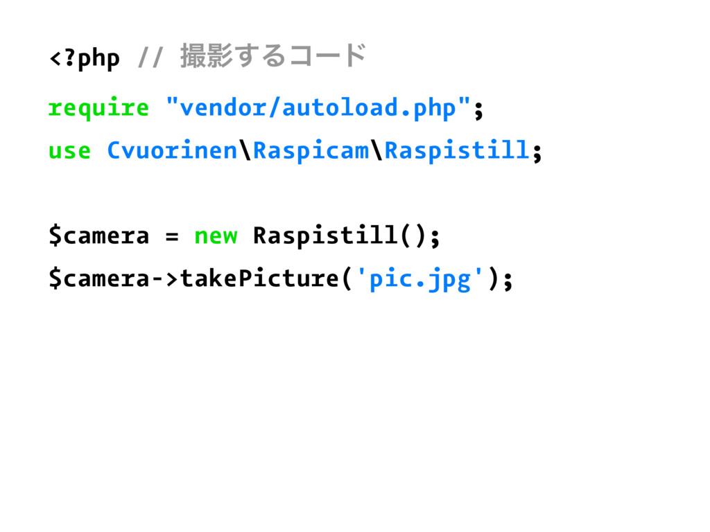"<?php // Ө͢Δίʔυ require ""vendor/autoload.php"";..."