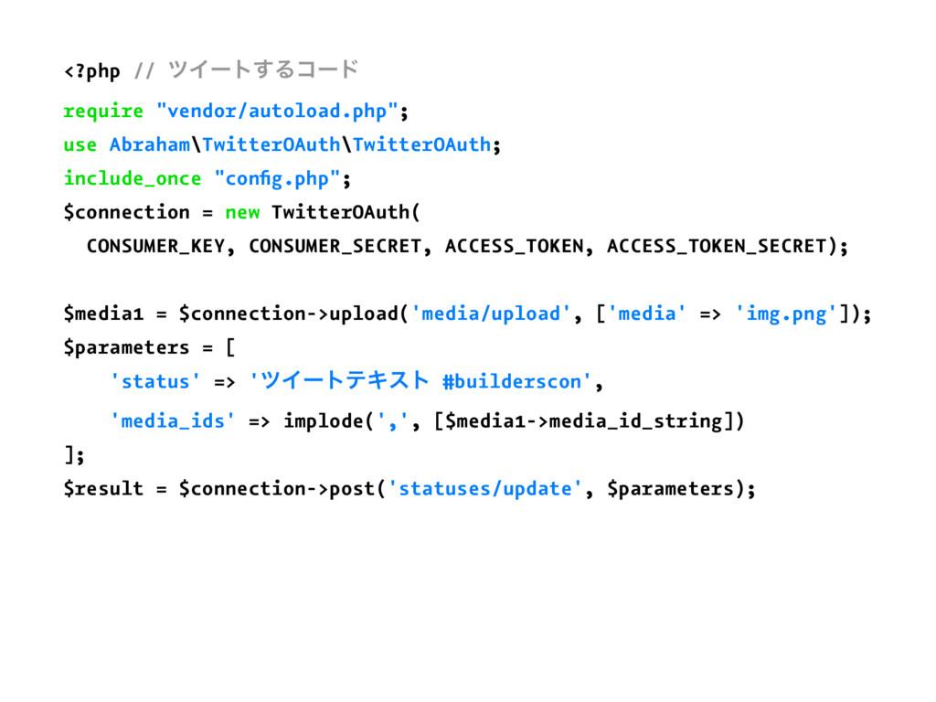 "<?php // πΠʔτ͢Δίʔυ require ""vendor/autoload.php..."