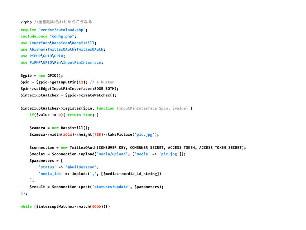 """<?php //શ෦Έ߹ΘͤͨΒ͜͏ͳΔ require """"vendor/autoload...."""