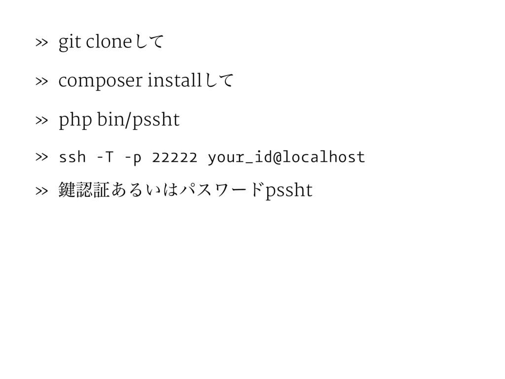 » git cloneͯ͠ » composer installͯ͠ » php bin/ps...