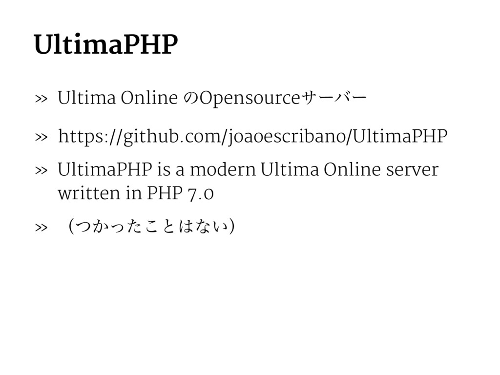 UltimaPHP » Ultima Online ͷOpensourceαʔόʔ » htt...
