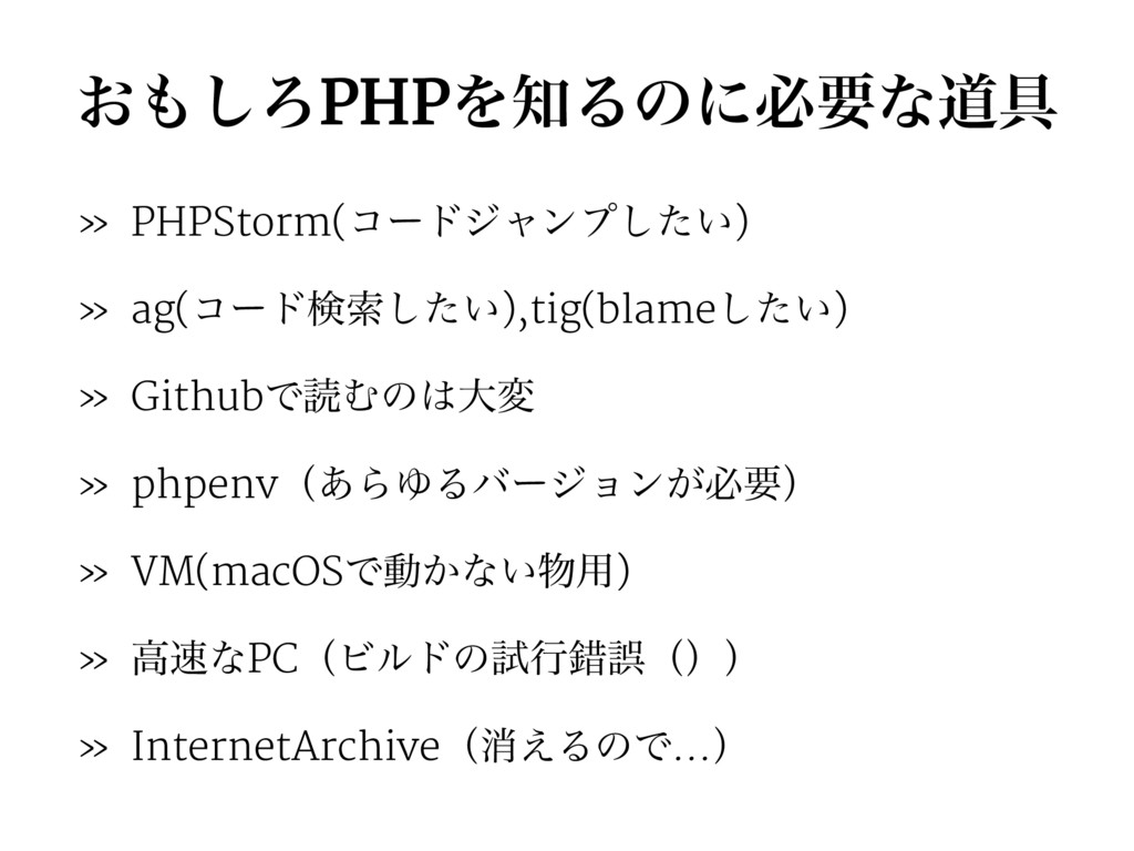 ͓͠ΖPHPΛΔͷʹඞཁͳಓ۩ » PHPStorm(ίʔυδϟϯϓ͍ͨ͠) » ag(ί...
