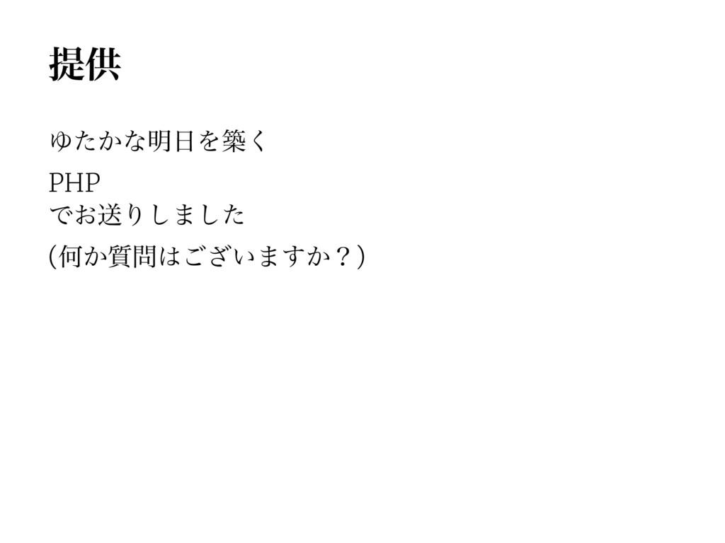 ఏڙ Ώ͔ͨͳ໌Λங͘ PHP Ͱ͓ૹΓ͠·ͨ͠ (Կ͔࣭͍͟͝·͔͢ʁ)