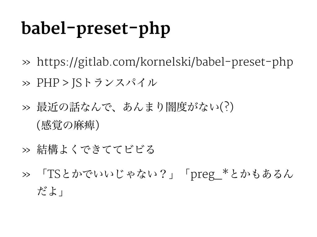 babel-preset-php » https://gitlab.com/kornelski...