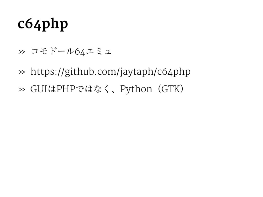 c64php » ίϞυʔϧ64Τϛϡ » https://github.com/jaytap...