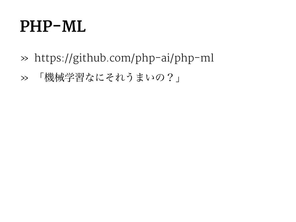 PHP-ML » https://github.com/php-ai/php-ml » ʮػց...