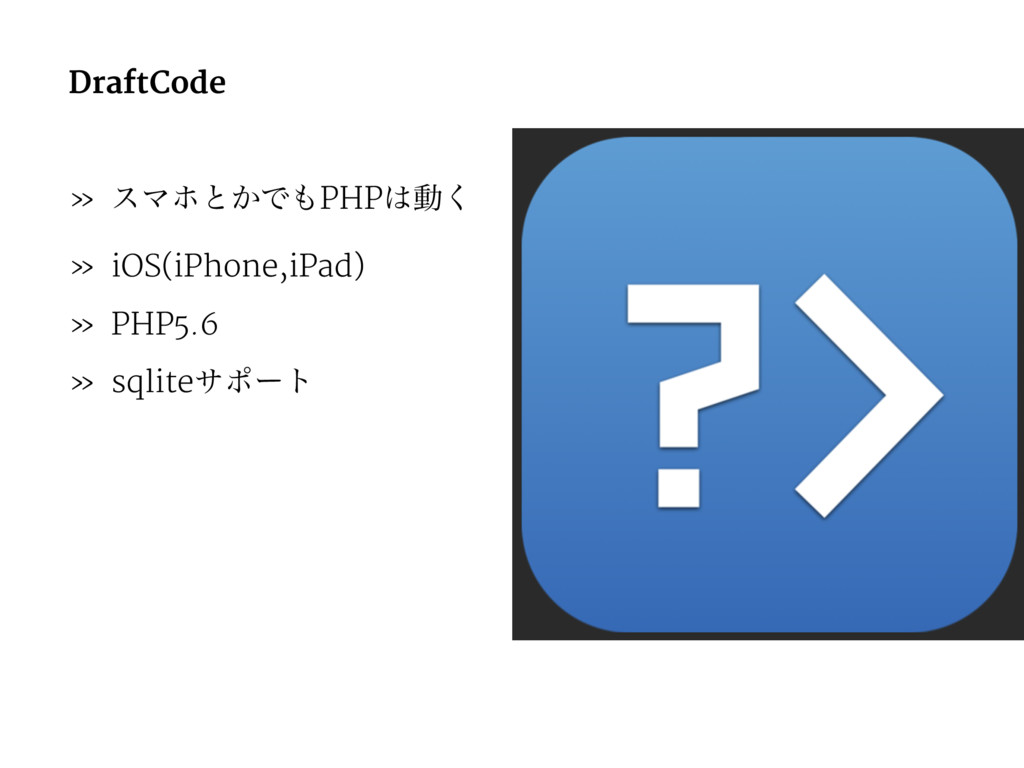 DraftCode » εϚϗͱ͔Ͱ΋PHP͸ಈ͘ » iOS(iPhone,iPad) » ...