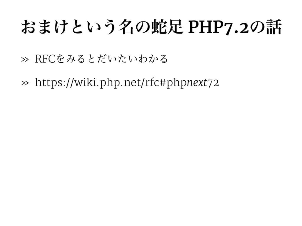 ͓·͚ͱ͍͏໊ͷऄ PHP7.2ͷ » RFCΛΈΔͱ͍͍ͩͨΘ͔Δ » https://...