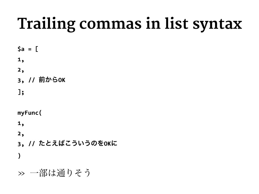 Trailing commas in list syntax $a = [ 1, 2, 3, ...