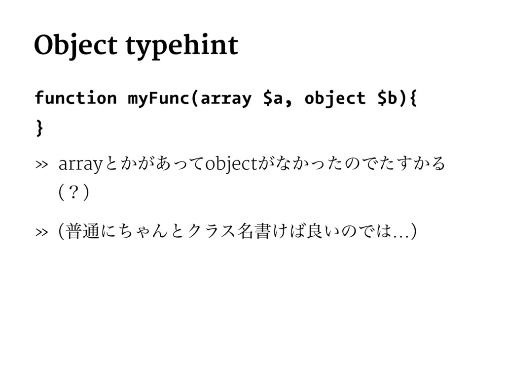Object typehint function myFunc(array $a, objec...