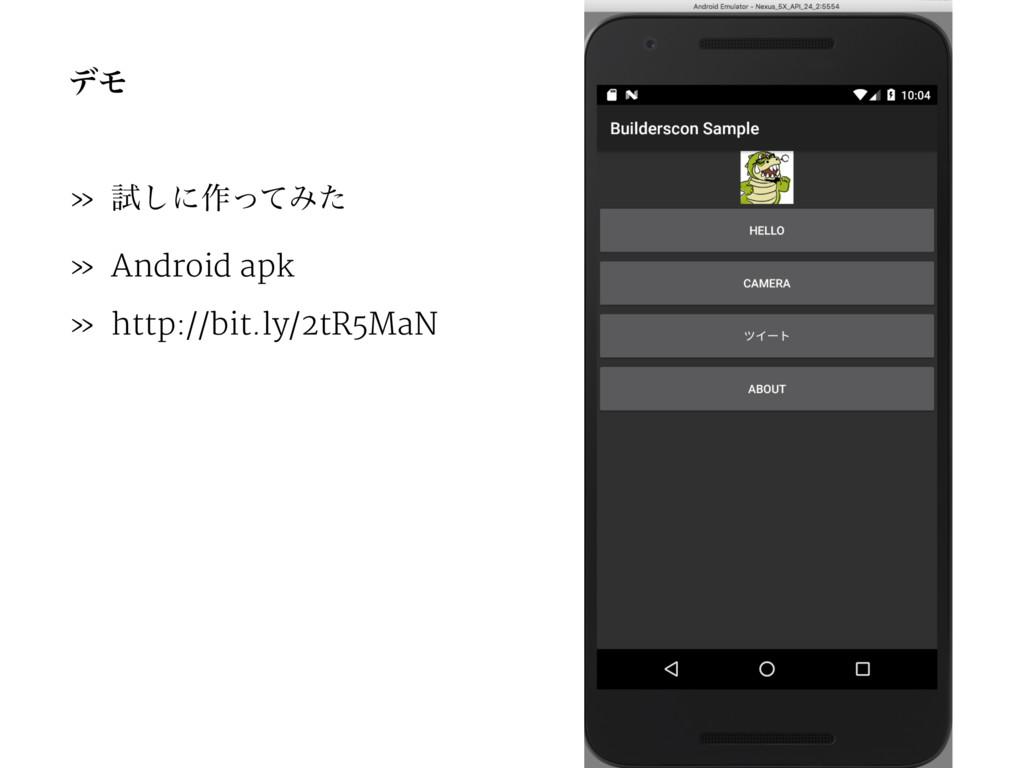 σϞ » ࢼ͠ʹ࡞ͬͯΈͨ » Android apk » http://bit.ly/2tR...