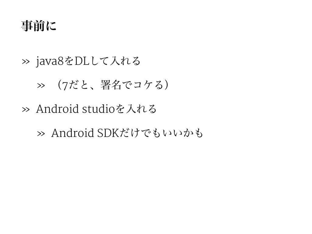 લʹ » java8ΛDLͯ͠ೖΕΔ » ʢ7ͩͱɺॺ໊ͰίέΔʣ » Android st...