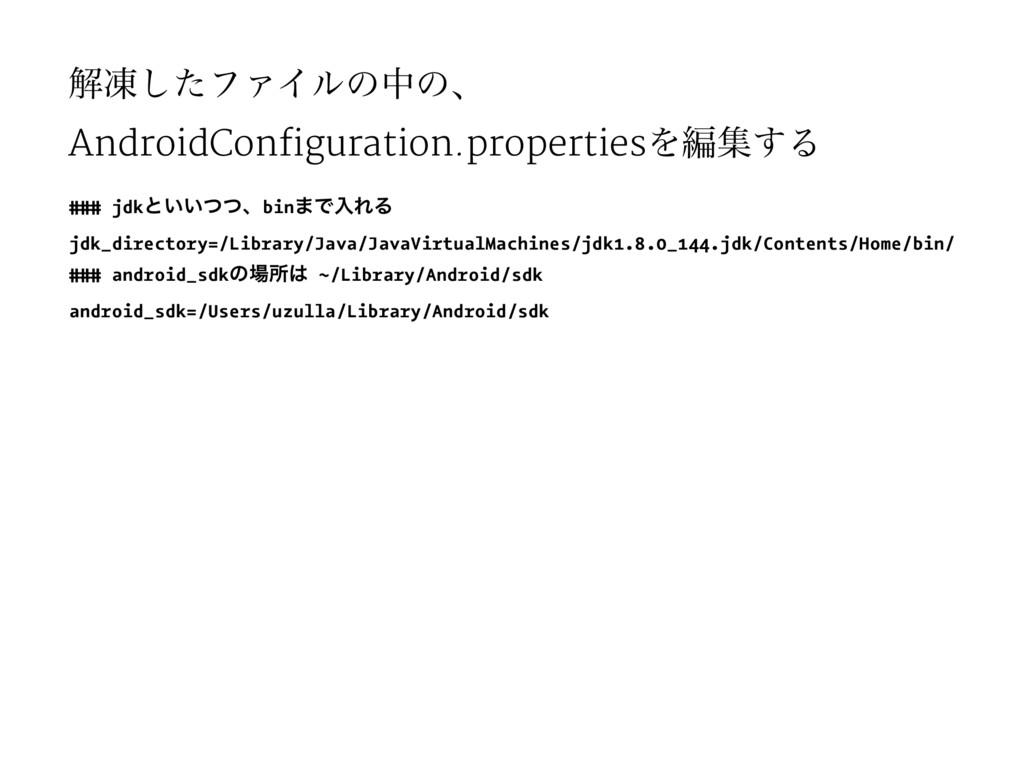 ղౚͨ͠ϑΝΠϧͷதͷɺ AndroidConfiguration.propertiesΛฤू...