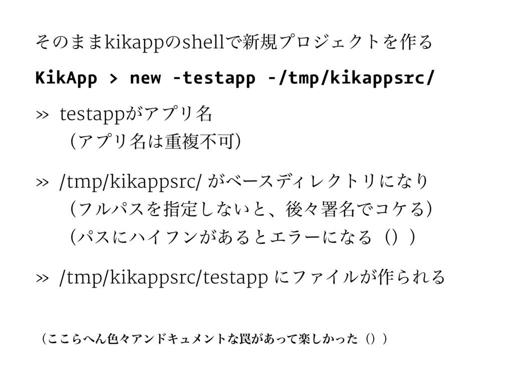 ͦͷ··kikappͷshellͰ৽نϓϩδΣΫτΛ࡞Δ KikApp > new -test...