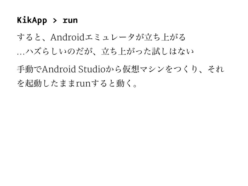 KikApp > run ͢ΔͱɺAndroidΤϛϡϨʔλ্ཱ͕͕ͪΔ …ϋζΒ͍͠ͷ͕ͩɺ...