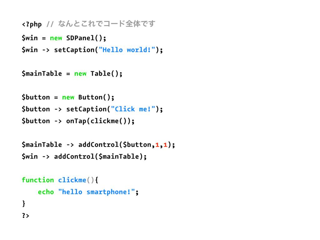 <?php // ͳΜͱ͜ΕͰίʔυશମͰ͢ $win = new SDPanel(); $w...