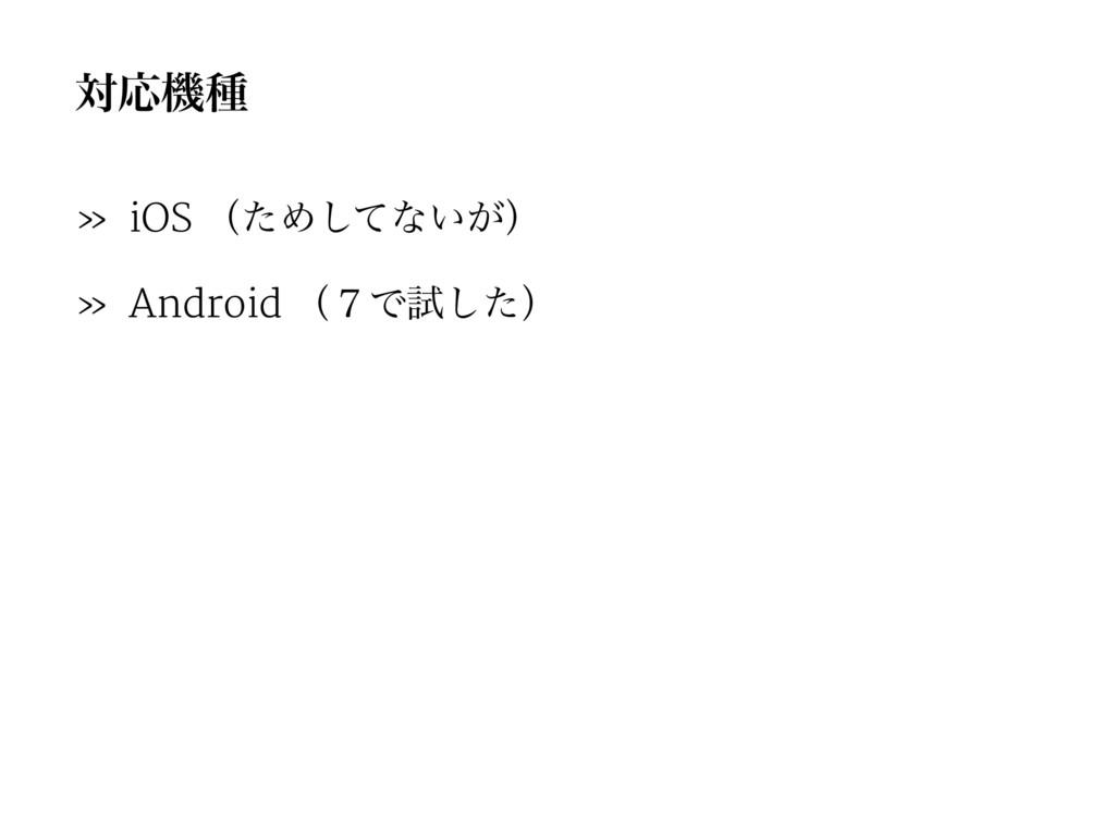 ରԠػछ » iOS ʢͨΊͯ͠ͳ͍͕ʣ » Android ʢ̓Ͱࢼͨ͠ʣ