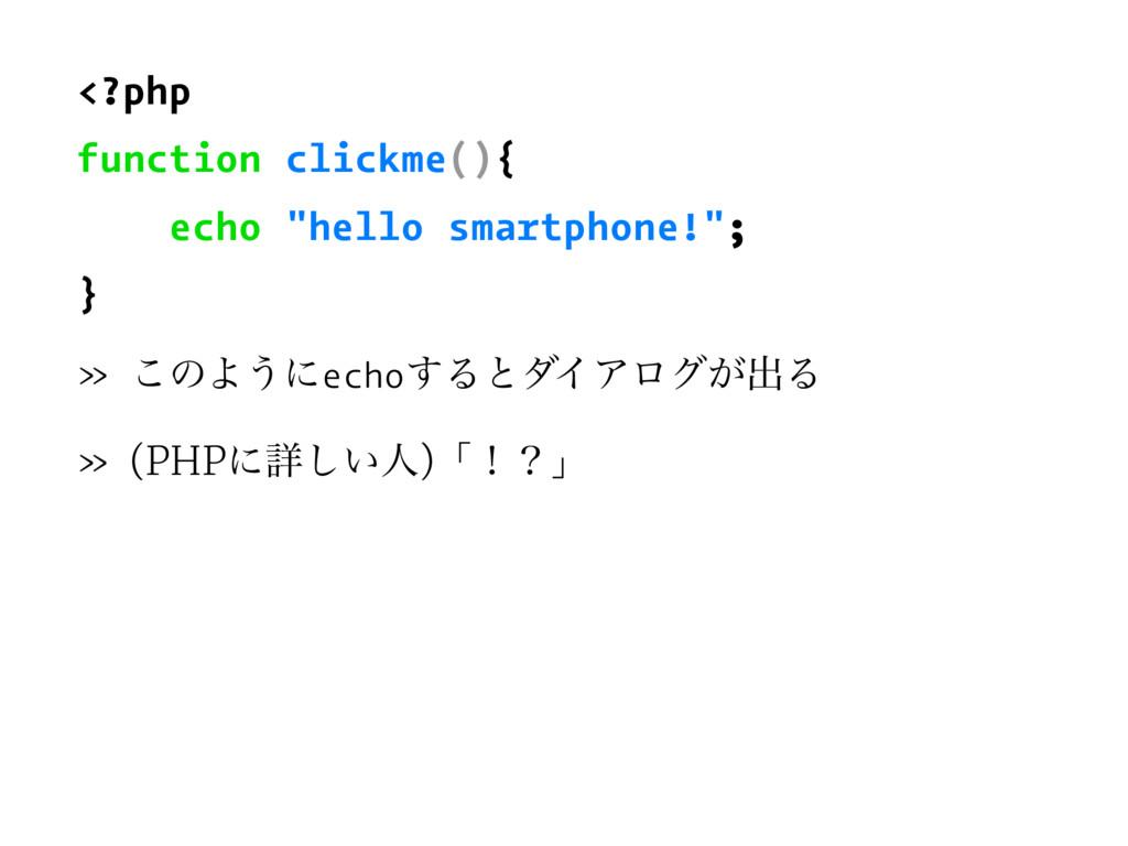 """<?php function clickme(){ echo """"hello smartphon..."""