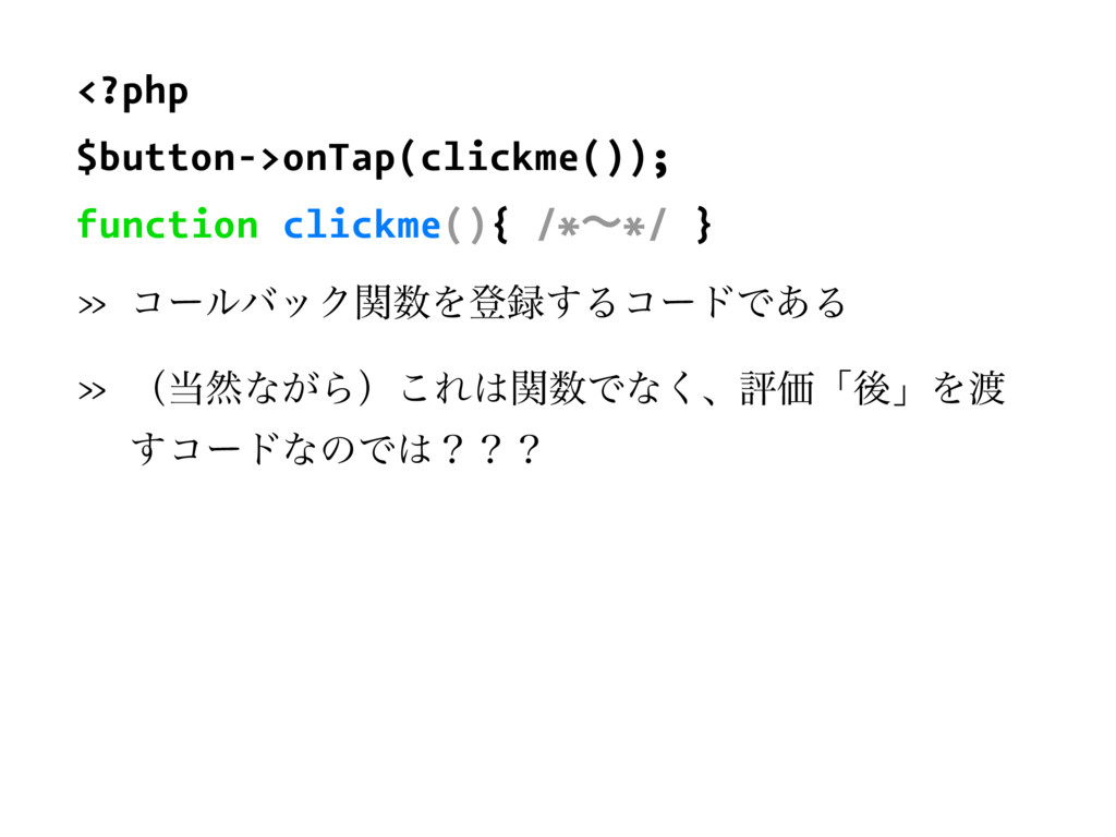 <?php $button->onTap(clickme()); function click...