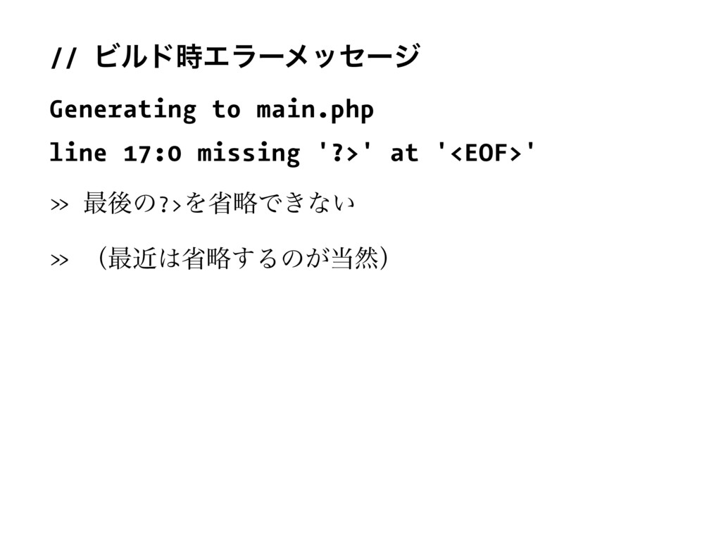 // Ϗϧυ࣌Τϥʔϝοηʔδ Generating to main.php line 17:...