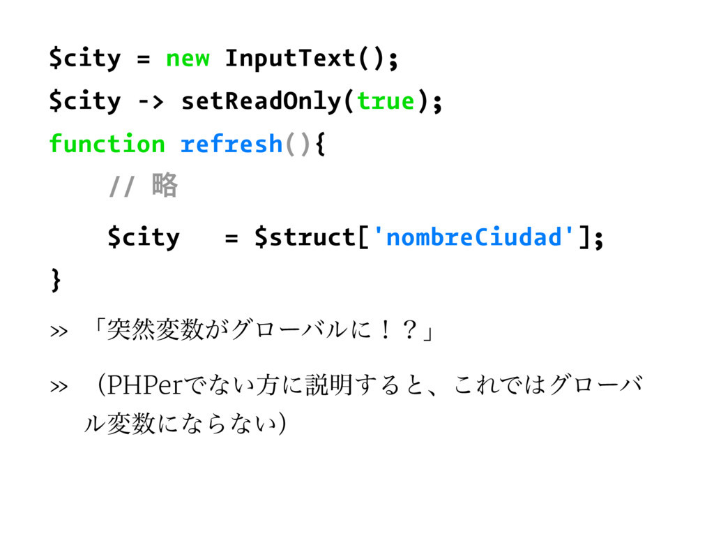 $city = new InputText(); $city -> setReadOnly(t...