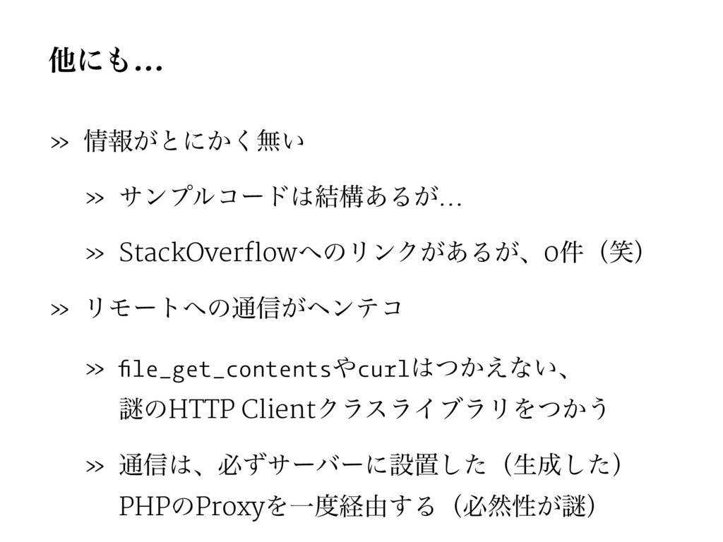 ଞʹ… » ใ͕ͱʹ͔͘ແ͍ » αϯϓϧίʔυ݁ߏ͋Δ͕… » StackOverfl...